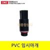 PVC 임시마개